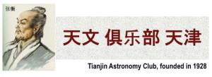 Club de Tianjin