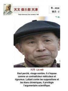 Professeur Liu Wei